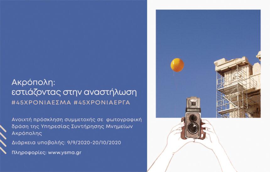 """Ανοιχτή πρόσκληση συμμετοχής σε φωτογραφική δράση με θέμα:""""Aκρόπολη – εστιάζοντας στην αναστήλωση"""""""