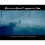 """Από τη Φωτογραφία στον Κινηµατογράφο – Σεμινάριο από τις """"Διαδρομές"""""""