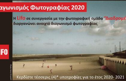 """Διαγωνισμός φωτογραφίας 2020    """"Διαδρομές"""" & """"Lifo"""""""
