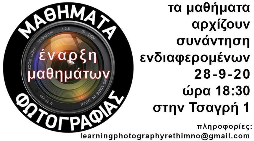 Τα μαθήματα φωτογραφίας αρχίζουν στο  Ρέθυμνο …