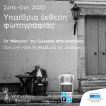 Οι Αθηναίοι – έκθεση του Σωκράτη Μπαλταγιάννη