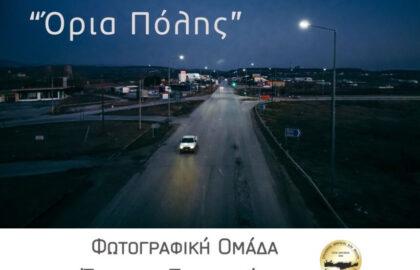Ομαδική έκθεση φωτογραφίας: «Όρια Πόλης» από τη Φωτογραφική Ομάδα Έκφραση Πτολεμαΐδας