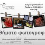 Μαθήματα φωτογραφίας από τη Φωτογραφική Λέσχη Λιβαδειάς