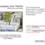 «Η φωτογραφία στην Πλατεία»  | Β' μέρος: Ο λόγος στην εικόνα (Α & Β κύκλος)