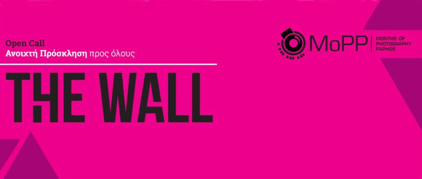 """Διεθνής διαγωνισμός """"THE WALL"""" από Φωτογραφική Εταιρία Κύπρου – Τμήμα Πάφου"""