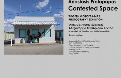 Πρόγραμμα εκθέσεων & Δράσεων του Corinth Exposed 2020