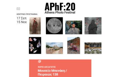 Athens Photo Festival 2020 | Συμμετοχές Ελλήνων Καλλιτεχνών