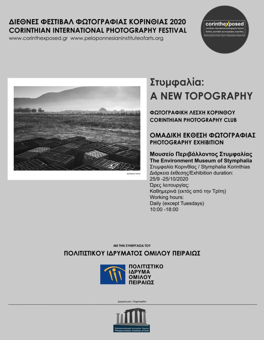 """Έκθεση φωτογραφίας """"ΣΤΥΜΦΑΛΙΑ: A NEW TOPOGRAPHY"""" στα πλαίσια του Corinth Exposed 2020"""