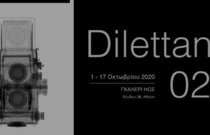 Dilettanti 020 | Ομαδική έκθεση φωτογραφίας