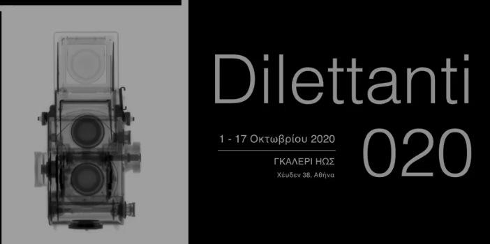 Dilettanti 020   Ομαδική έκθεση φωτογραφίας