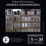 """""""Νοερές Απεικόνισεις"""" από τη Φωτογραφική Ομάδα Κέρκυρας """"Φωτοκλίκ"""""""