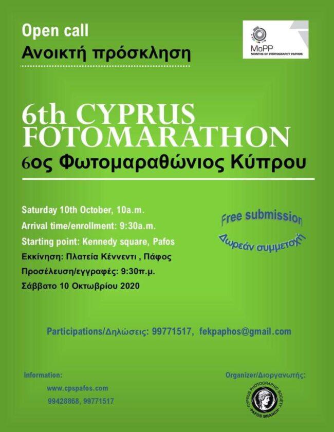 6ος Φωτογραφικός Μαραθώνιος Κύπρου