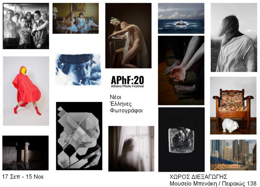 Athens Photo Festival 2020 | Νέοι Έλληνες Φωτογράφοι