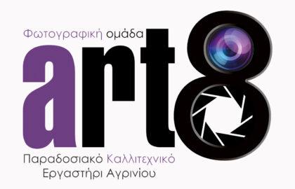 Ετήσια έκθεση της φωτογραφικής ομάδας Αγρινίου Art8