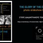 Φωτογραφική Λέσχη Ελευσίνας | Φωτογραφικό slideshow στους διαδικτυακούς τοίχους της πόλης