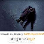 Η ανατομία της ταινίας | Διαδικτυακό σεμινάριο της Luminous Eye με τον Αλέξανδρο Σιπσίδη