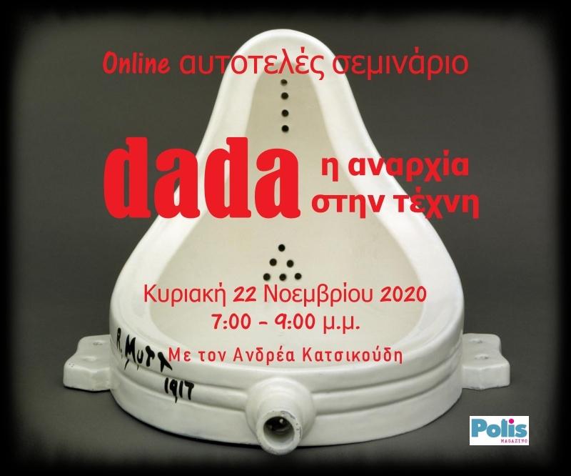 Dada – On line μαθήματα Ιστορίας της Τέχνης με τον Ανδρέα Κατσικούδη