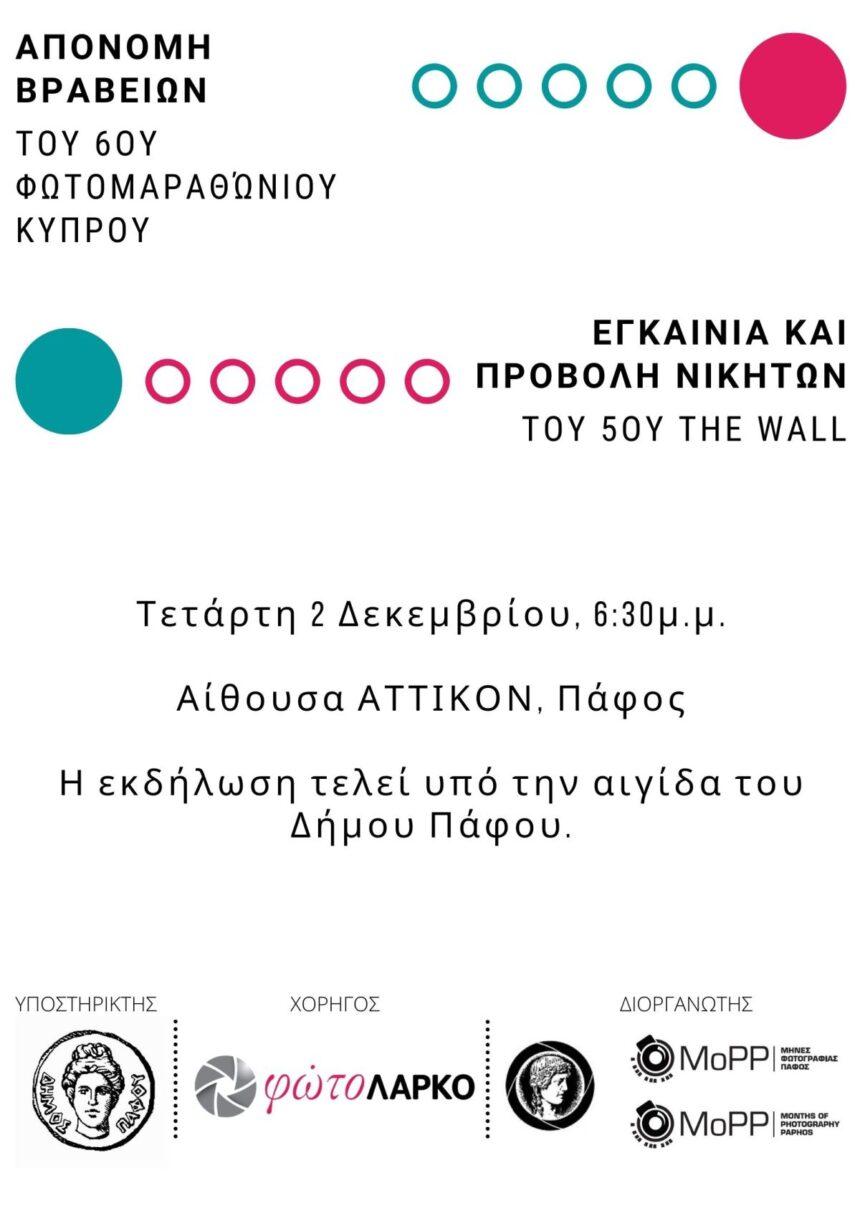 6ος Φωτομαραθώνιος Κύπρου – Απονομή βραβείων | Εγκαίνια 5ου THE WALL