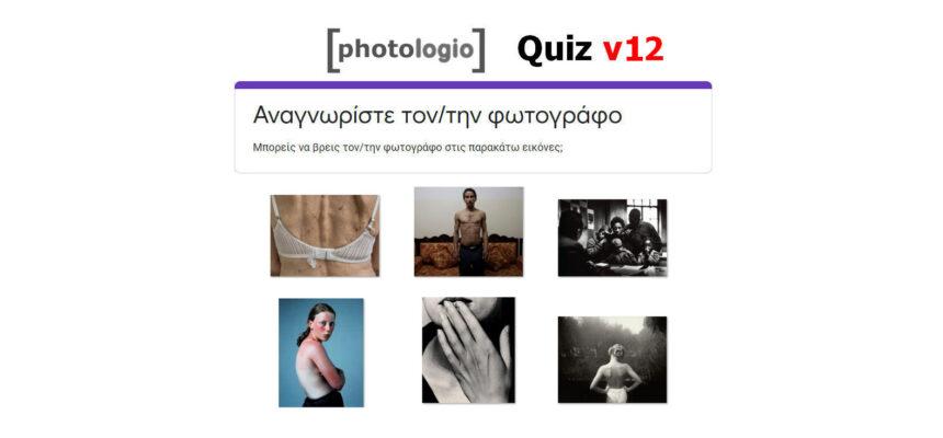 Quiz (12): Αναγνωρίστε τον/την φωτογράφο