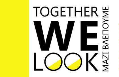 Together We Look / Μαζί Βλέπουμε ǀ 3ος κύκλος στο MOMus – Μουσείο Άλεξ Μυλωνά