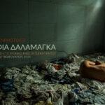 WomenPhotoGR | Παρουσίαση του φωτογραφικού έργου της Σοφίας Δαλαμάγκα