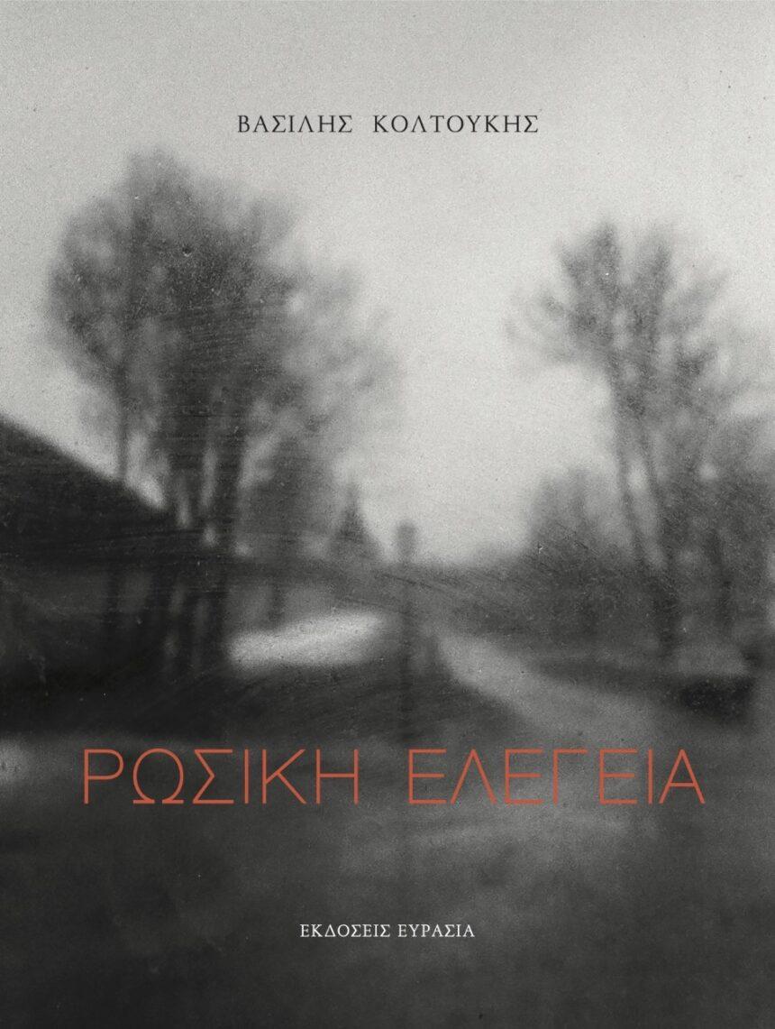 """""""Ρώσικη ελεγεία"""" – φωτογραφικό album του Βασίλη Κολτούκη"""