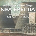 «Νέα Ερείπια» του Αβραάμ Παυλίδη | Διαδικτυακή παρουσίαση από τη Βιβλιοθήκη Λιβαδειάς