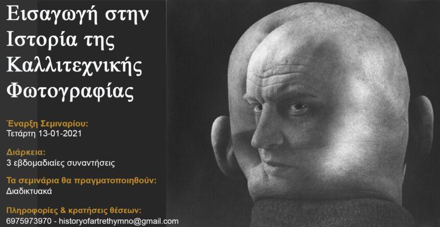 Εισαγωγή στην Ιστορία της Καλλιτεχνικής Φωτογραφίας | Διαδικτυακό σεμινάριο με τον Γιώργο Καραταράκη