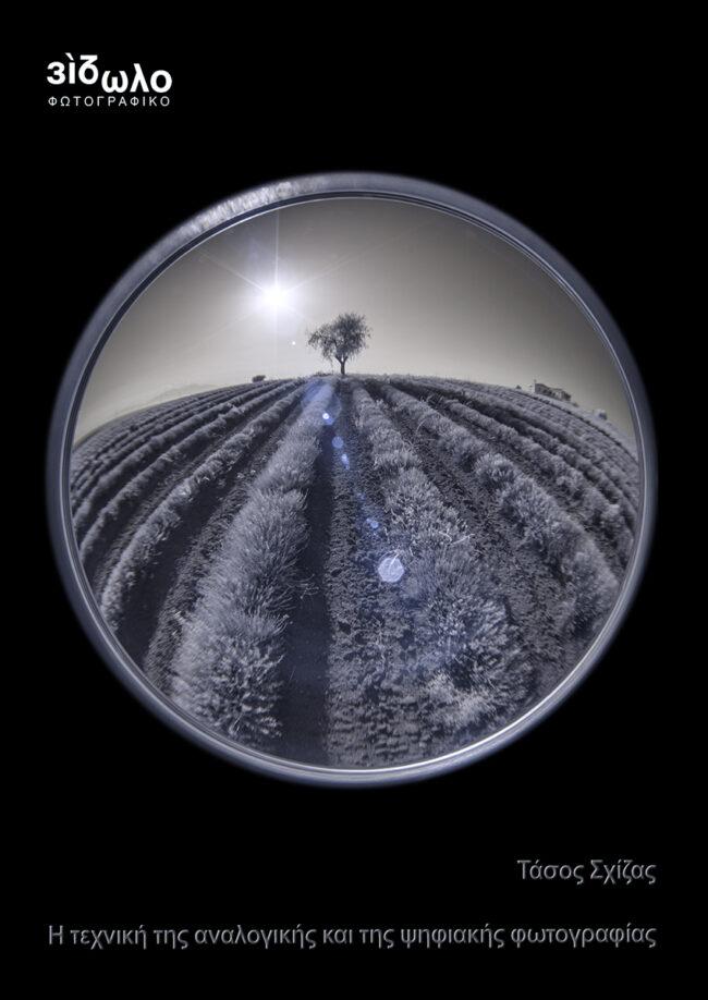 """Νέα ηλεκτρονική έκδοση """"Η τεχνική της αναλογικής και της ψηφιακής φωτογραφίας"""" από τον Τάσο Σχίζα"""