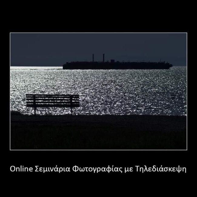 On line μαθήματα φωτογραφίας με τον Τάσο Σχίζα