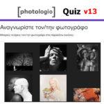 Quiz (13): Αναγνωρίστε τον/την φωτογράφο
