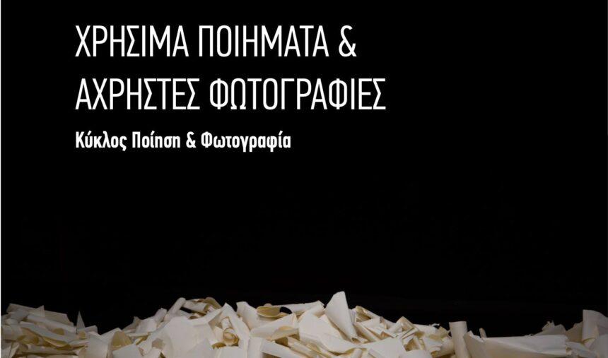 Χρήσιμα Ποιήματα & Άχρηστες Φωτογραφίες | Εργαστήριο με τις Μαρία Τοπάλη και Μαριλένα Σταφυλίδου