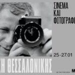 Cinematheque | Σινεμά και Φωτογραφία