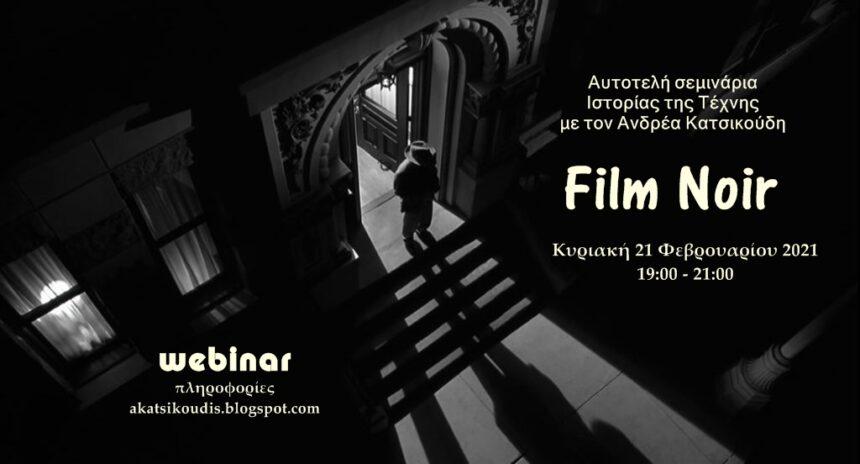 Film Noir – On line μαθήματα Ιστορίας της Τέχνης με τον Ανδρέα Κατσικούδη