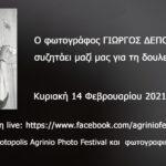 Ο Γιώργος Δεπόλλας live στο Photopolis Agrinio Photo Festival