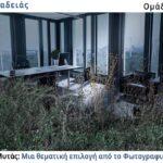 Δημήτρης Μυτάς: Μια θεματική επιλογή από το Φωτογραφικό έργο του