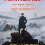 Ρομαντισμός - on line μαθήματα ιστορίας της τέχνης με τον Ανδρέα Κατσικούδη