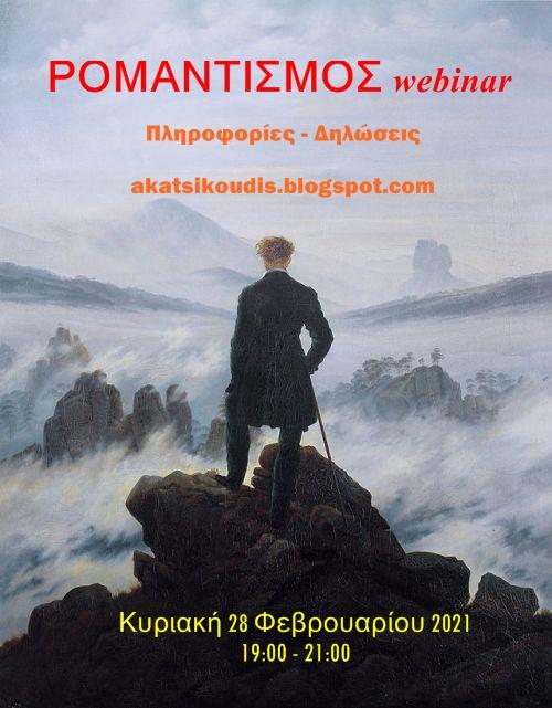 Ρομαντισμός – on line μαθήματα ιστορίας της τέχνης με τον Ανδρέα Κατσικούδη