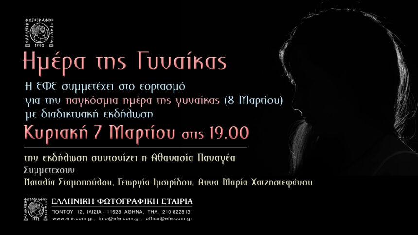 Η Ελληνική Φωτογραφική Εταιρεία γιορτάζει την Ημέρα της Γυναίκας