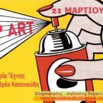 Pop art – on line μαθήματα ιστορίας της τέχνης με τον Ανδρέα Κατσικούδη