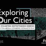 «Εξερευνώντας τις πόλεις μας» | διαδικτυακή ομαδική έκθεση φωτογραφίας από τον ΔΟΜ