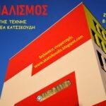 Μινιμαλισμός - on line μαθήματα ιστορίας της τέχνης με τον Ανδρέα Κατσικούδη