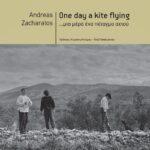 One day a kite flying…μια μέρα ένα πέταγμα αετού | Φωτογραφικό λεύκωμα του Ανδρέα Ζαχαράτου