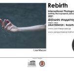 Αναγέννηση - Rebirth 2021 | Διαγωνισμός φωτογραφίας από το Διεθνές Φεστιβάλ Κορινθίας