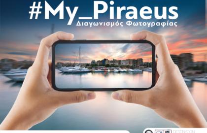 #My_Piraeus | Διαγωνισμός φωτογραφίας για την τουριστική προβολή του Πειραιά