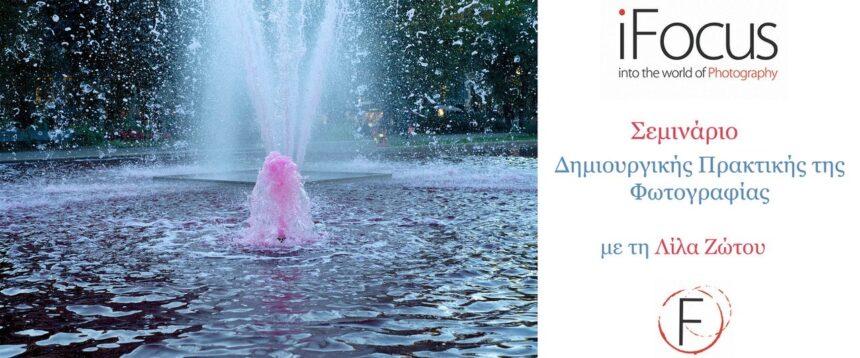 Διαδικτυακό Σεμινάριο Δημιουργικής Πρακτικής της Φωτογραφίας με τη Λίλα Ζώτου