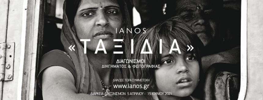 ΙΑΝΟS | Διαγωνισμός Φωτογραφίας & Διηγήματος 2021