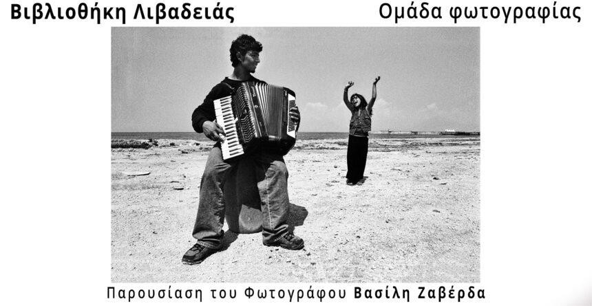 Διαδικτυακή παρουσίαση του φωτογράφου Βασίλη Ζαβέρδα από τη Βιβλιοθήκη Λιβαδειάς