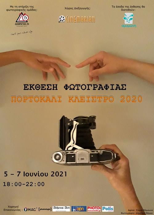 Πορτοκαλί Κλείστρο 2020 – Ομαδική έκθεση φωτογραφίας στο Cinemarian