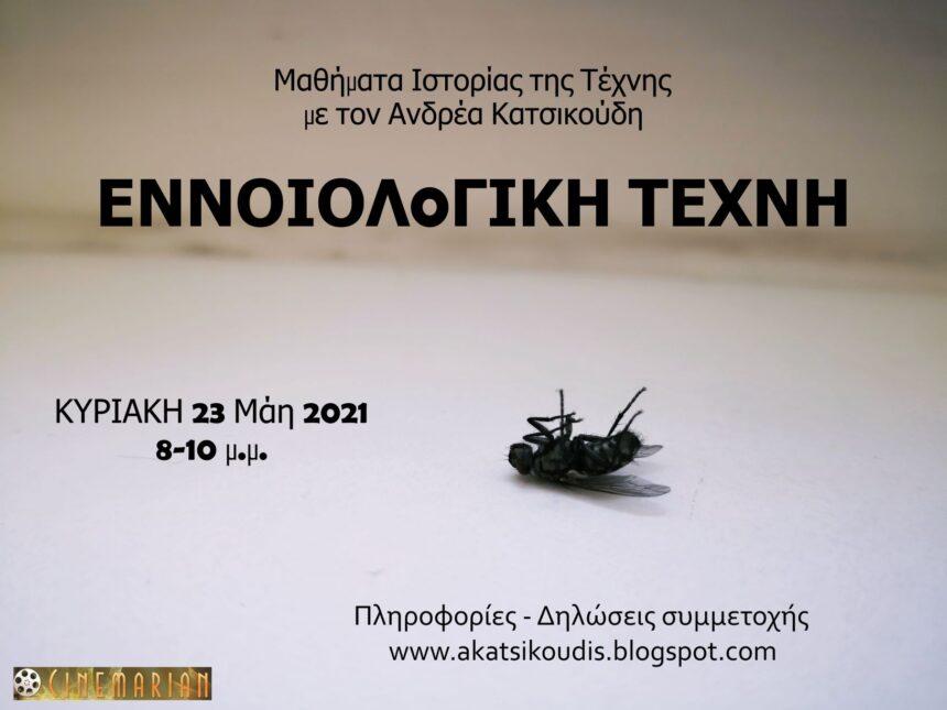 Εννοιολογική τέχνη – on line μαθήματα ιστορίας της τέχνης με τον Ανδρέα Κατσικούδη